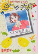 空への手紙 6 (講談社漫画文庫)(講談社漫画文庫)