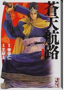 蒼天航路 1 (講談社漫画文庫)(講談社漫画文庫)
