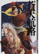 蒼天航路 2 (講談社漫画文庫)(講談社漫画文庫)