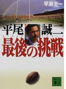 平尾誠二最後の挑戦 (講談社文庫)(講談社文庫)