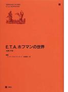 E.T.A.ホフマンの世界 生涯と作品