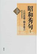 昭和秀句 新版 1 (新版日本秀句)