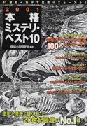 本格ミステリ・ベスト10 2001