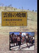 雲南の焼畑 人類生態学的研究
