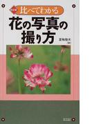 比べてわかる花の写真の撮り方 改訂版