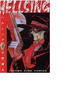 Hellsing 1 (コミック)
