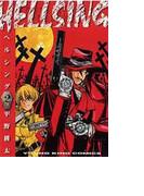 Hellsing 2 (コミック)