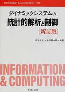 ダイナミックシステムの統計的解析と制御 新訂版 (Information & computing)