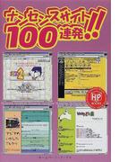 ナンセンスサイト100連発!! (ホームページ・ブックス)