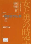 女と男の時空 日本女性史再考 9 鬩ぎ合う女と男 上 (藤原セレクション)