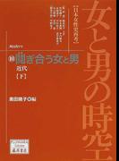 女と男の時空 日本女性史再考 10 鬩ぎ合う女と男 下 (藤原セレクション)
