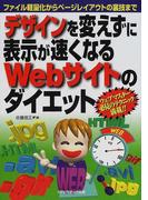 デザインを変えずに表示が速くなるWebサイトのダイエット ファイル軽量化からページレイアウトの裏技まで ウェブマスター必見のテクニック満載!