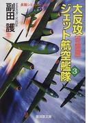 大反攻ジェット航空艦隊 3 (広済堂文庫)(広済堂文庫)