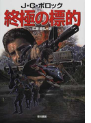 終極の標的 (Hayakawa novels)