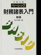 ベーシック/財務諸表入門 3版 (日経文庫)(日経文庫)
