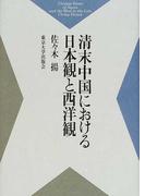 清末中国における日本観と西洋観
