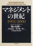 マネジメントの世紀 1901〜2000