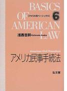アメリカ民事手続法 (アメリカ法ベーシックス)