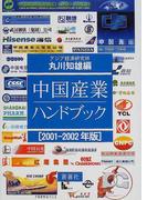 中国産業ハンドブック 2001−2002年版
