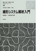 線形システム解析入門 (電気・電子・情報工学系テキストシリーズ)