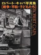 ロバート・キャパ写真集 戦争・平和・子どもたち (宝島社文庫)(宝島社文庫)