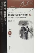 バルザック「人間喜劇」セレクション 第8巻 娼婦の栄光と悲惨 上