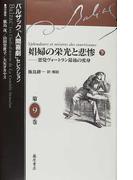 バルザック「人間喜劇」セレクション 第9巻 娼婦の栄光と悲惨 下