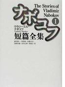 ナボコフ短篇全集 1