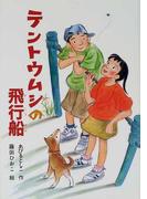 テントウムシの飛行船 (童話だいすき)