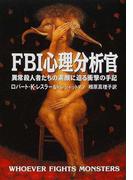 FBI心理分析官 1 異常殺人者たちの素顔に迫る衝撃の手記 (ハヤカワ文庫 NF)(ハヤカワ文庫 NF)