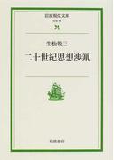 二十世紀思想渉猟 (岩波現代文庫 社会)(岩波現代文庫)