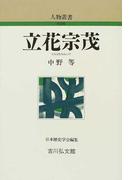 立花宗茂 (人物叢書 新装版)