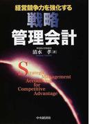 経営競争力を強化する戦略管理会計