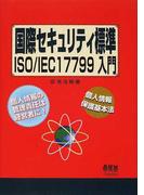 国際セキュリティ標準ISO/IEC 17799入門 個人情報の管理責任は経営者に! 個人情報保護基本法