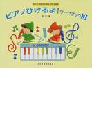 ピアノひけるよ!ワークブック かいておぼえておんぷがよめる 3
