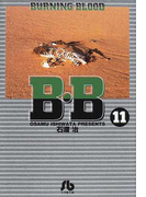 B・B Burning blood 11 (小学館文庫)(小学館文庫)