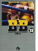 B・B Burning blood 12 (小学館文庫)(小学館文庫)
