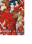 GPX(Wings comics) 2巻セット(WINGS COMICS(ウィングスコミックス))