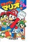 スーパーマリオくん(てんとう虫コミックス) 51巻セット(てんとう虫コミックス)