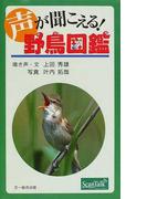 声が聞こえる!野鳥図鑑