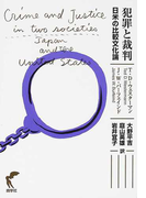 犯罪と裁判 日米の比較文化論