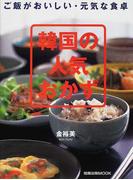 韓国の人気おかず ご飯がおいしい・元気な食卓 (旭屋出版MOOK)