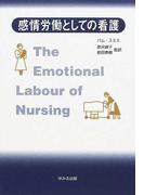 感情労働としての看護