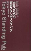 女性のための東京スタンディング・パブ おいしい、リーズナブル、安心の三拍子そろったお店を厳選