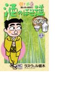 酒のほそ道(ニチブン・コミックス) 40巻セット(NICHIBUN COMICS)