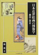 日本近世絵画の図像学 趣向と深意