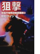 狙撃 (歴史群像新書 防衛庁特殊偵察救難隊)(歴史群像新書)