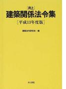 井上建築関係法令集 平成13年度版