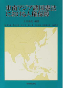 東南アジア諸国憲法における人権保障