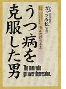 うつ病を克服した男 元手一〇万円から年商一〇〇億円を実現香山次郎の半生